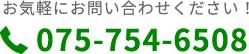 075-754-6508